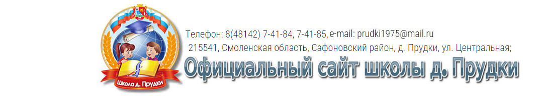 Сайт Прудковской школы